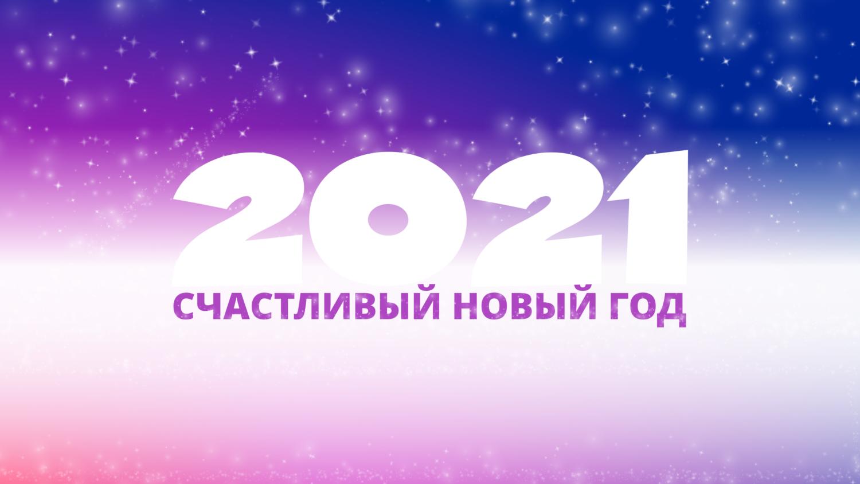 Download von iXimus.de: Grafik Jahreswechsel 2021, Счастливый Новый Год, guten Rutsch, Silvester, Neujahr, russisch, #000421